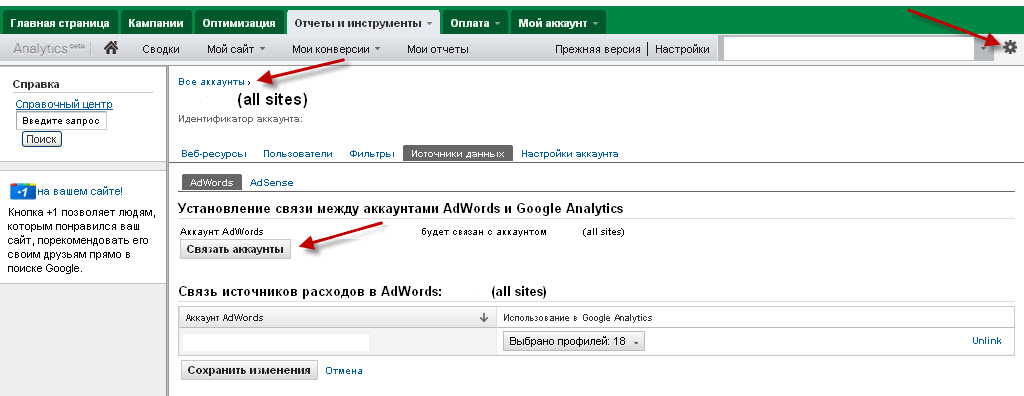 скриншот google adwords