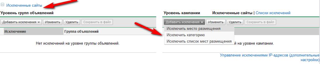 Исключение категорий в Google AdWords