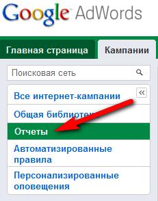 Хранение отчетов в Google AdWords