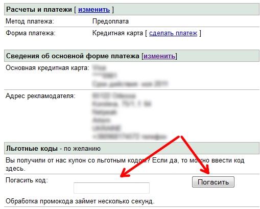 Ввести код купона google adwords яндекс директ геотаргетинг