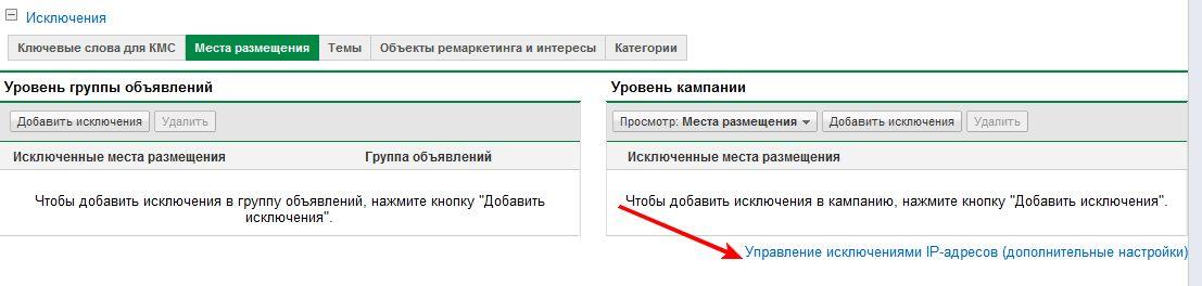Исключения IP адресов