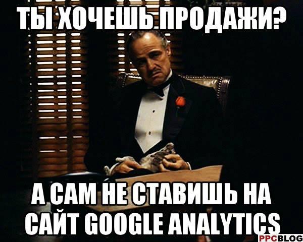 Дон Корлеоне об Аналитиксе