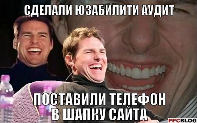 Юзабилити и Том Круз
