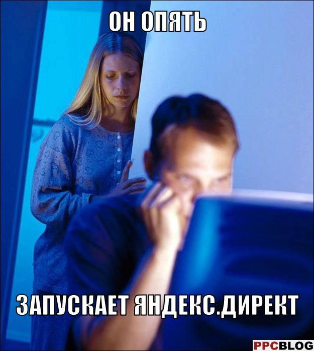 О, нет! Он в Яндекс.Директ