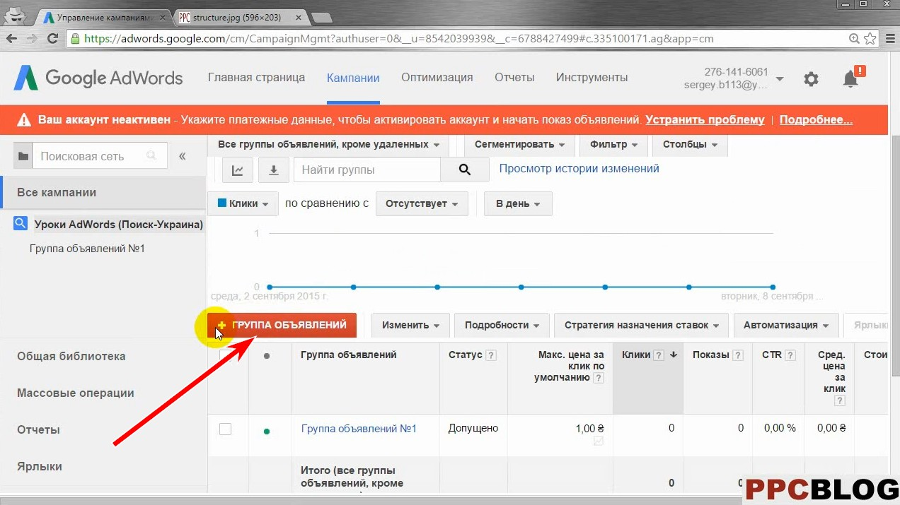 Создание группы объявлений AdWords