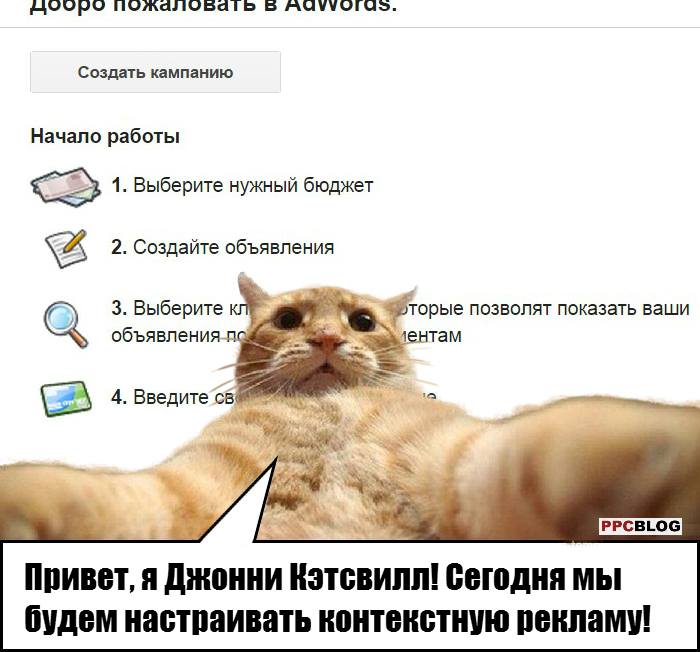 Мемы о контекстной рекламе, выпуск 3