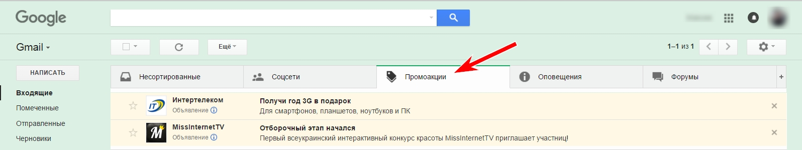Gmail Sponsored Promotions (GSP)