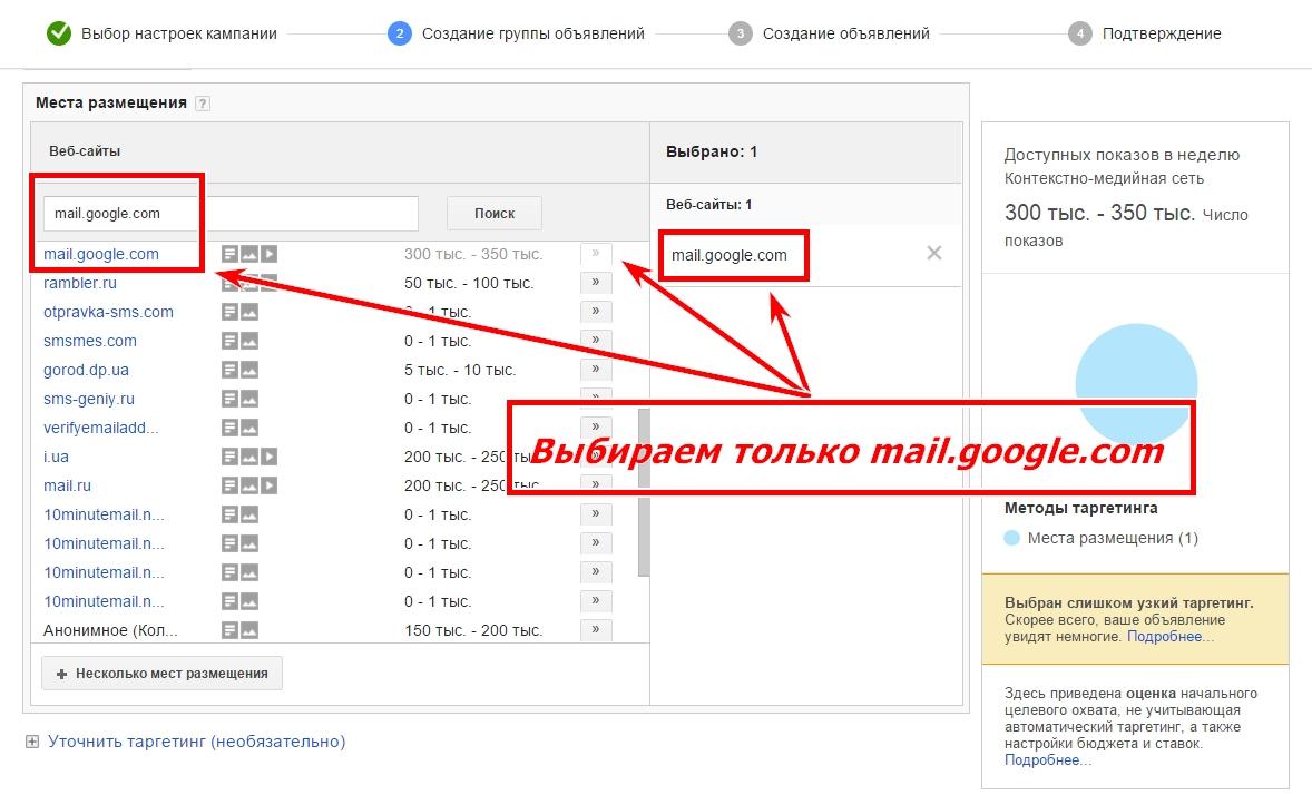 Таргетинг на Gmail