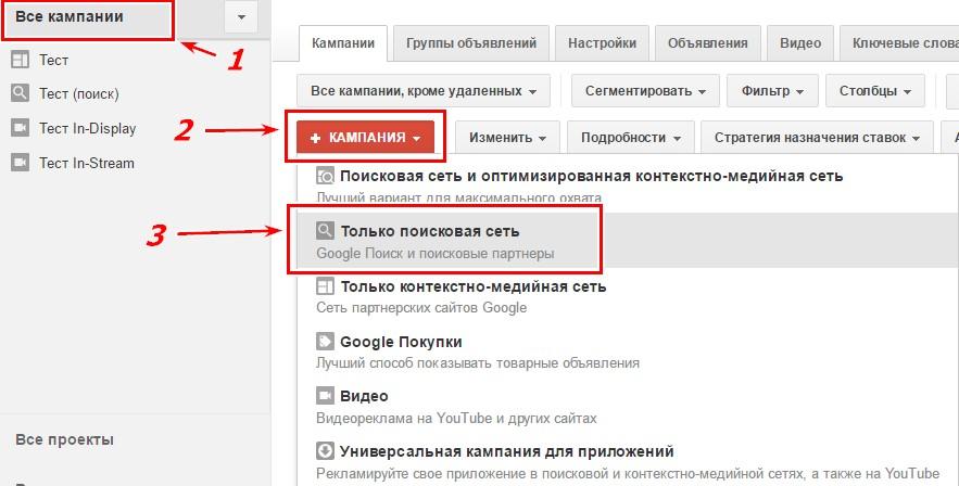 Расширенных настроек кампании в google adwords заработок на google adsense и google adwords